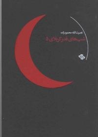 معرفی کتاب «شب های قدر کربلای 5 » محمودزاده