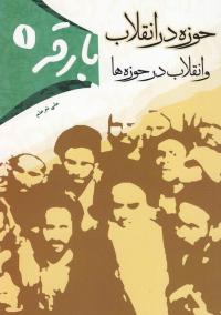 حوزه در انقلاب و انقلاب در حوزه ها