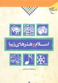 نگاهی اجمالی به کتاب «اسلام و هنرهای زیبا»