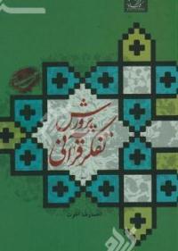 کتاب «پرورش تفکر قرآنی» منتشر شد
