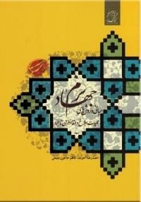«مبانی و روشهای جهاد نرم» منتشر شد