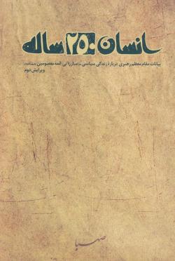 انسان 250 ساله: بیانات مقام معظم رهبری درباره زندگی سیاسی - مبارزاتی ائمه معصومین (ع)