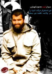 انتشار 5 کتاب درباره شهید «محمود شهبازی»