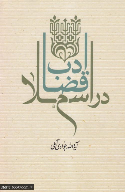 ادب قضا در اسلام
