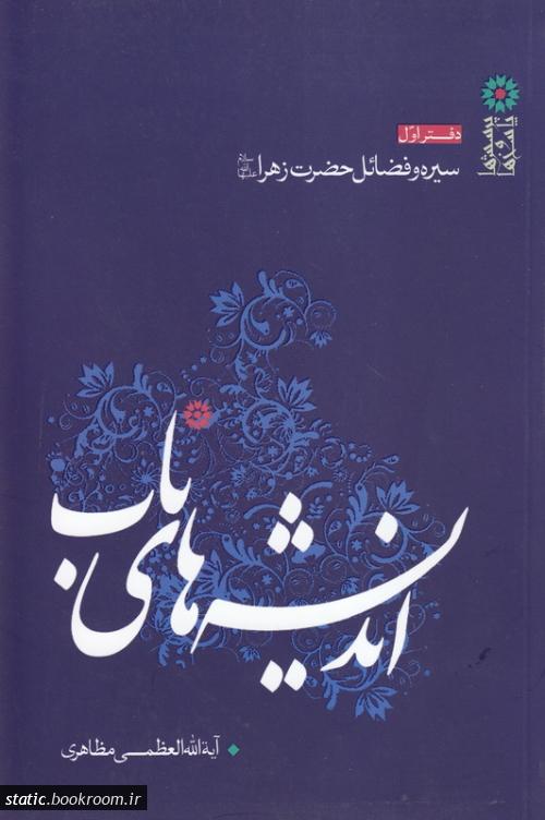 اندیشه های ناب - دفتر اول: پرسش ها و پاسخ ها پیرامون سیره و فضائل حضرت زهرا سلام الله علیها