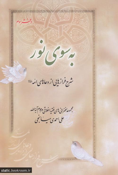 به سوی نور: مجموعه سخنرانی های فقیه اخلاقی آیت الله علی احمدی میانجی (دوره سه جلدی)