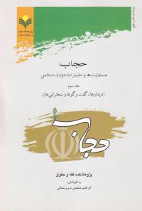 حجاب: مسئولیت ها و اختیارات دولت اسلامی (دوره سه جلدی)