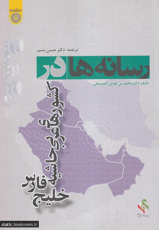 رسانه ها در کشورهای عربی حاشیه خلیج فارس