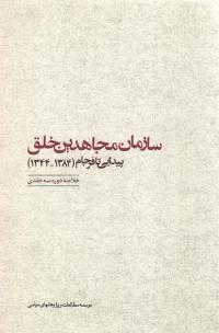 سازمان مجاهدین خلق؛ پیدایی تا فرجام (1384-1344) (خلاصه دوره سه جلدی)