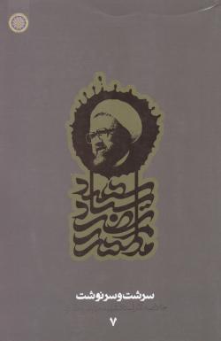 خلاصه آثار شهید مطهری - دفتر هفتم: سرشت و سرنوشت