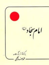 انتشار کتاب «امام سجاد(ع)» برگرفته از آثار حکیمی