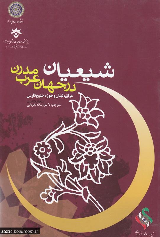 شیعیان در جهان عرب مدرن - جلد دوم: عراق، لبنان و حوزه خلیج فارس