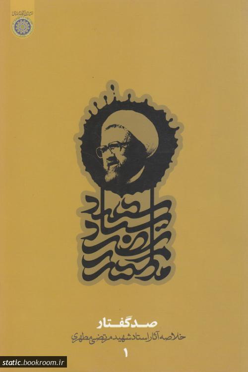 خلاصه آثار شهید مطهری - دفتر اول: صد گفتار