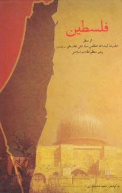 فلسطین (از منظر حضرت آیت الله العظمی خامنه ای (مد ظله العالی) رهبر معظم انقلاب اسلامی)