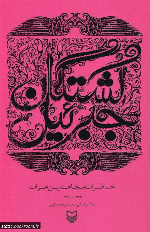 کشتگان جبرییل: خاطرات مجاهدین هرات 1363-1370
