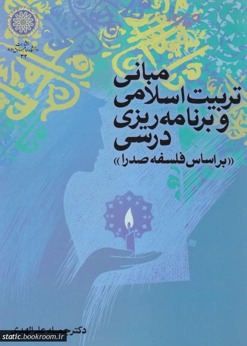 مبانی تربیت اسلامی و برنامه ریزی درسی «بر اساس فلسفه صدرا»
