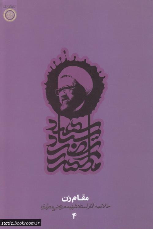 خلاصه آثار شهید مطهری - دفتر چهارم: مقام زن