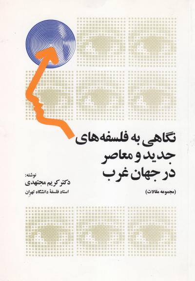 مجموعه مقالات «ماهیت و مؤلفههای هویت غربی» منتشر میشود