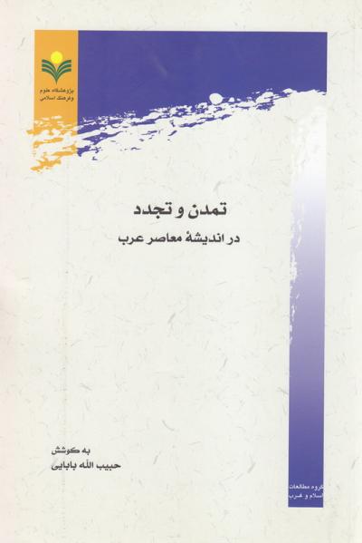 تمدن و تجدد در اندیشه معاصر عرب (مجموعه مقالات)