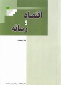 کتاب «اقتصاد و رسانه» منتشر شد