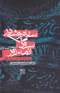 سیاه پوشی در سوگ ائمه نور (ع)