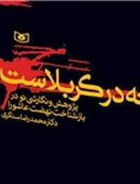 چاپ چهارم «آینه در کربلاست» محمدرضا سنگری
