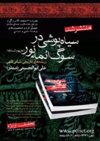کتاب «سیاه پوشی در سوگ ائمه نور(ع)» منتشر شد