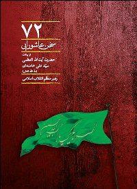 72 سخن عاشورایی: از بیانات حضرت آیت الله العظمی سید علی خامنه ای (مد ظله العالی) رهبر معظم انقلاب اسلامی