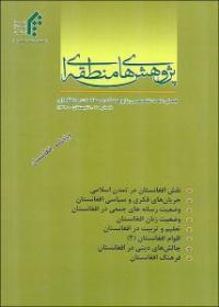 افغانستان؛ شماره جدید پژوهشکده مطالعات منطقهای