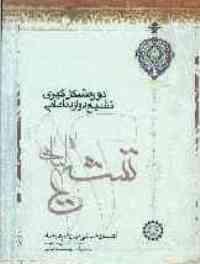 کتاب «شکلگیری تشیع دوازده امامی» منتشر شد