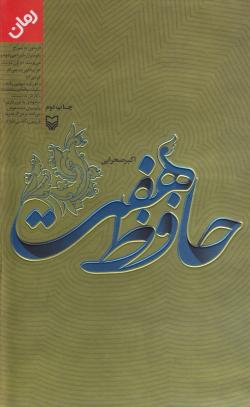حافظ هفت: کتاب سفر مقام معظم رهبری به استان فارس