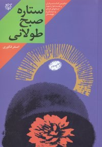 ستاره های صبح طولانی: خاطرات زندگی شهید حجه الاسلام عبدالرزاق نوری صفا، مسئول حوزه نمایندگی ولی فقیه در قرارگاه قدس
