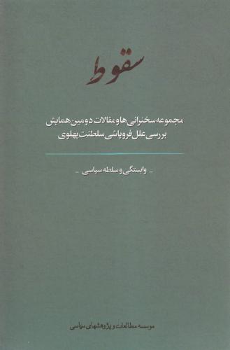 سقوط 2: مجموعه مقالات دومین همایش بررسی علل فروپاشی سلطنت پهلوی