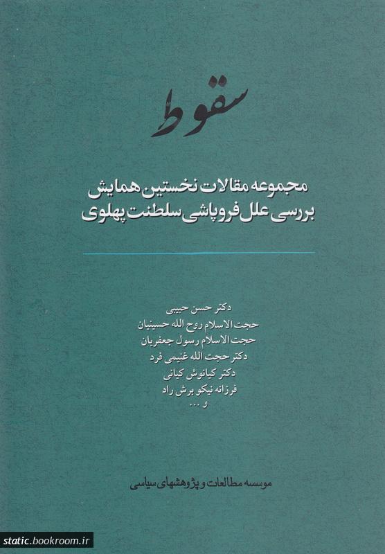 سقوط: مجموعه مقالات نخستین همایش بررسی علل فروپاشی سلطنت پهلوی (دوره دو جلدی)