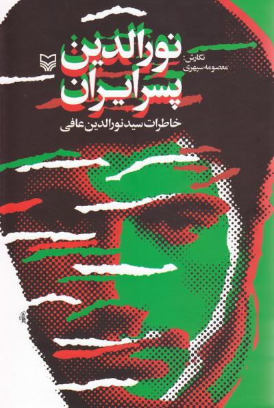 نورالدین پسر ایران: خاطرات سید نورالدین عافی