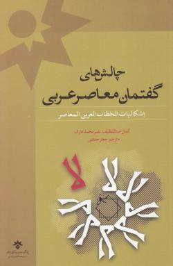 چالش های گفتمان معاصر عربی
