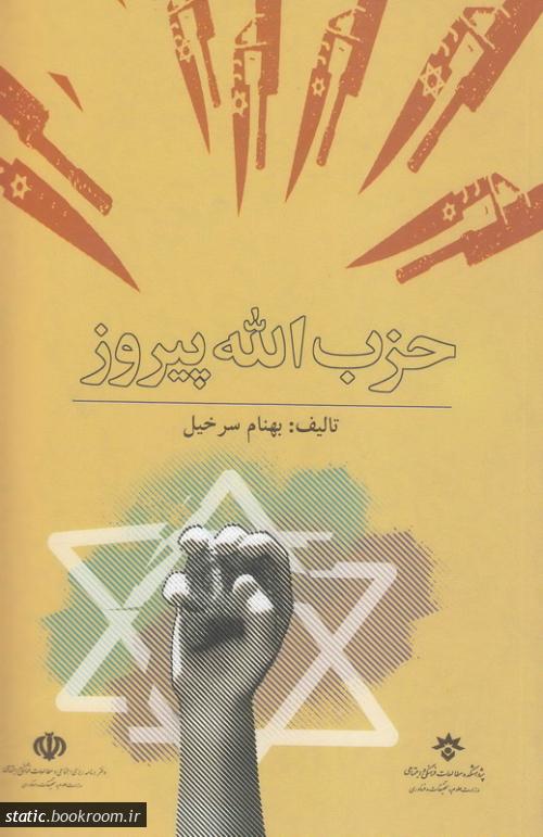 حزب الله پیروز