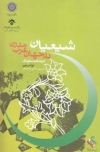 شیعیان در جهان عرب مدرن - جلد اول: عربستان سعودی