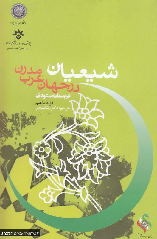 شیعیان در جهان عرب مدرن (دوره دو جلدی)