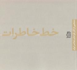 خط خاطرات: منتخبی از آثار طراحان معاصر ایران