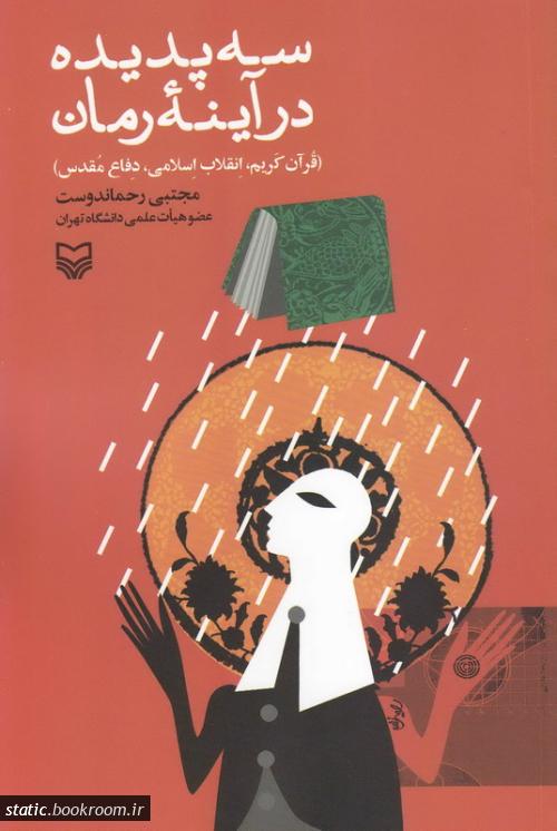 سه پدیده در آینه رمان (قرآن کریم، انقلاب اسلامی و دفاع مقدس)