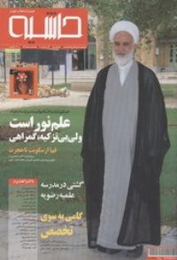 نظامسازی فقه شیعه در «حاشیه»؛ ویژه طلاب