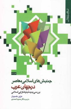 جنبشهای اسلامی در جهان عرب (بررسی پدیده بنیادگرایی اسلامی)