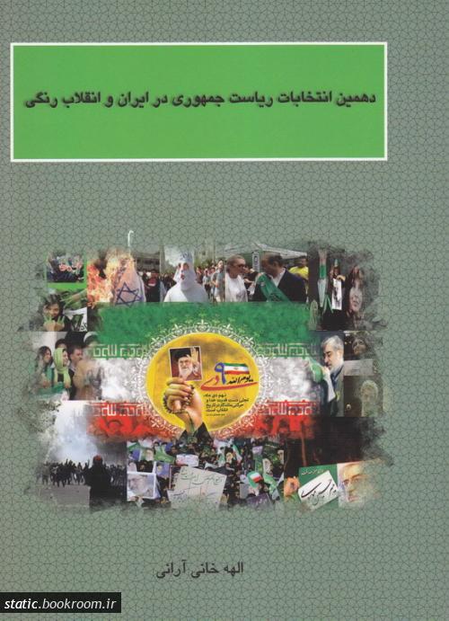 دهمین انتخابات ریاست جمهوری در ایران و انقلاب رنگی