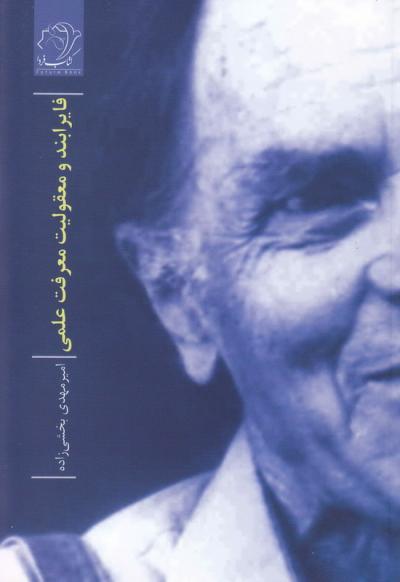کتاب «فایرابند و معقولیت معرفت علمی» توسط «نشر کتاب فردا» به چاپ دوم رسید.