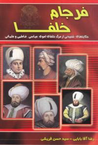 فرجام خلفا: حکایت های شنیدنی از مرگ خلفای اموی، عباسی، فاطمی و عثمانی