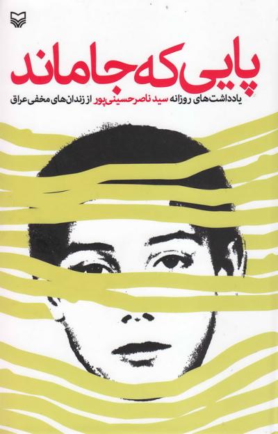 پایی که جا ماند: یادداشت های روزانه سید ناصر حسینی پور از زندان های مخفی عراق