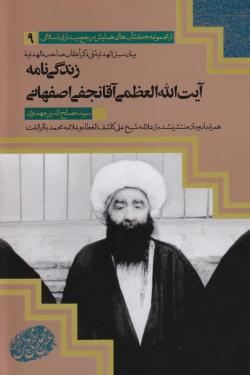 زندگی نامه آیت الله العظمی آقا نجفی اصفهانی