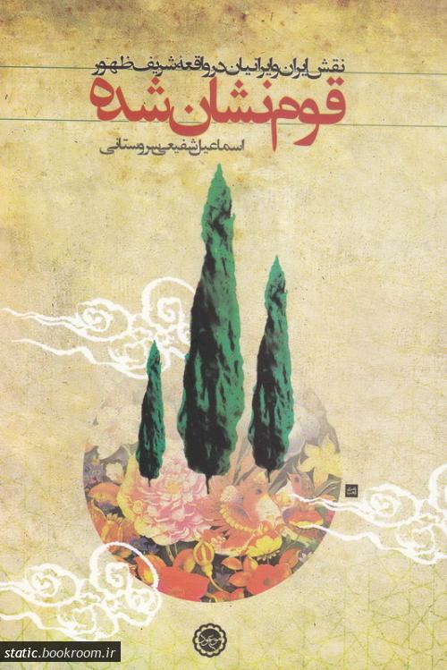 قوم نشان شده: نقش ایران و ایرانیان در واقعه شریف ظهور