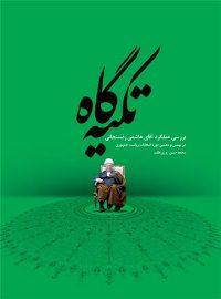 نقد و بررسی نقش هاشمی رفسنجانی در فتنه 88